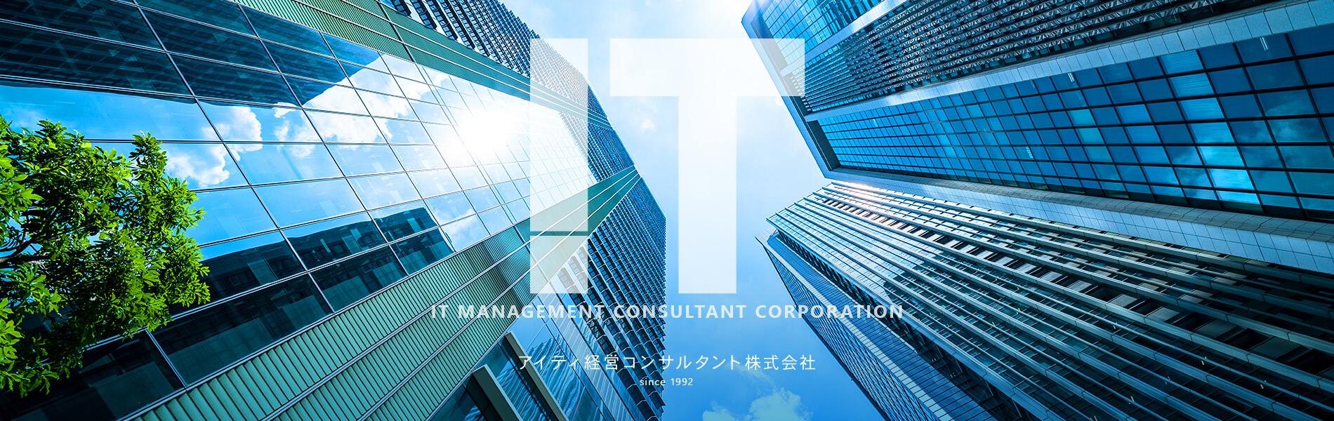 アイティ経営コンサルタント株式会社