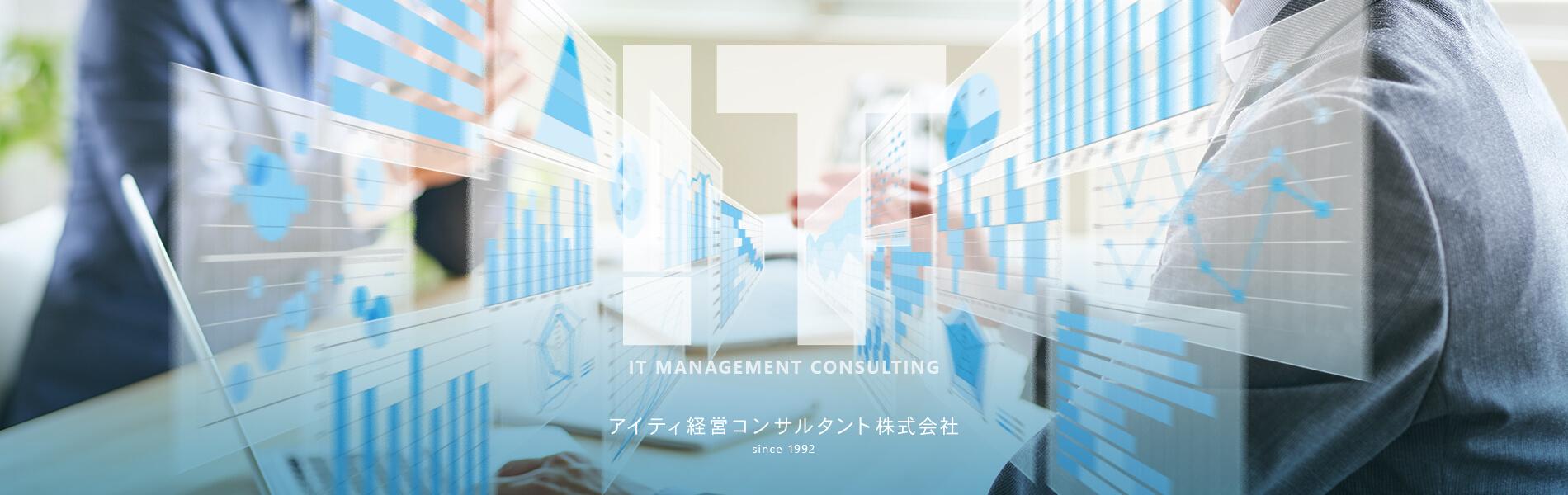 IT経営コンサルティング