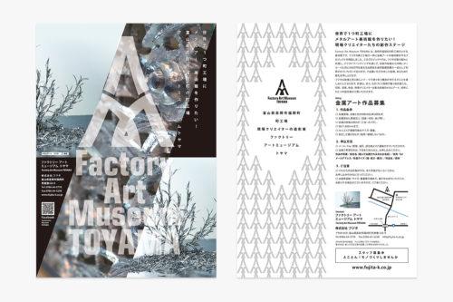 株式会社フジタ Factory Art Museum TOYAMA(ファクトリーアートミュージアムトヤマ)