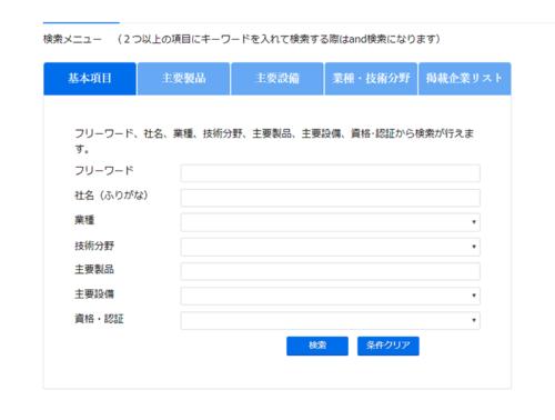 富山県企業技術情報DB製造業マッチングクラウドシステム