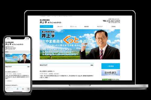 富山県議会議員 井上学オフィシャルサイト
