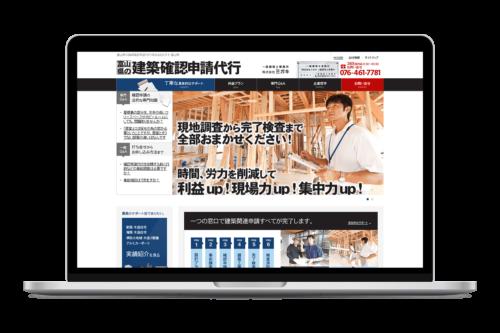 株式会社ミガキ「富山の建築確認申請」