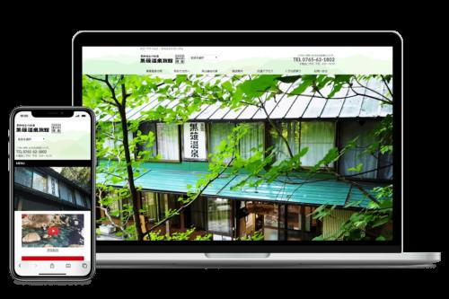 黒部観光開発株式会社 黒薙温泉旅館
