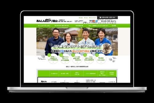 株式会社ミガキ「安心白アリ富山」