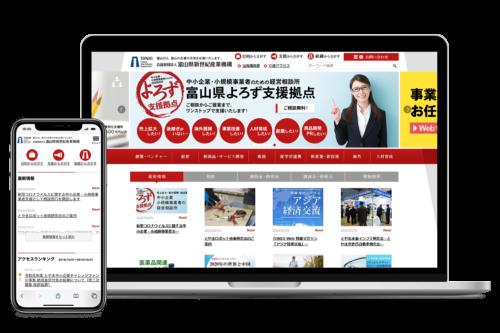 公益財団法人富山県新世紀産業機構
