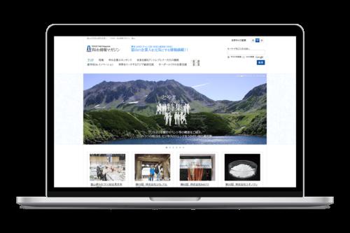 公益財団法人富山県新世紀産業機構「Web情報マガジン」